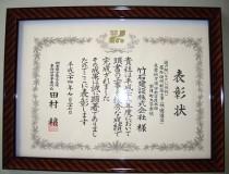 栃木県宇都宮土木事務所所長 表彰
