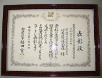栃木県知事 表彰