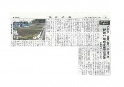 真岡新聞 掲載