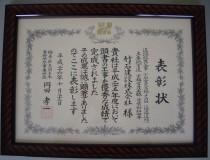 栃木県真岡土木事務所所長 表彰