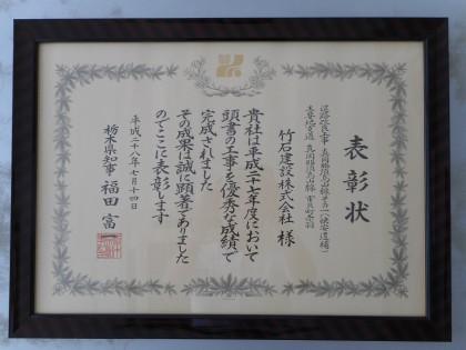 H28 栃木県知事表彰