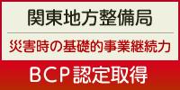 国土交通省関東地方整備局 BCP認定