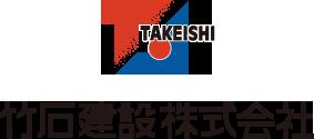 竹石建設株式会社